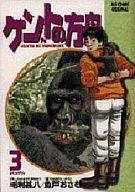 ケントの方舟(3) / 魚戸おさむ/毛利甚八