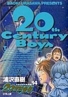 20世紀少年(14) / 浦沢直樹