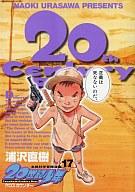 20世紀少年(17) / 浦沢直樹
