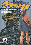 20世紀少年(19) / 浦沢直樹