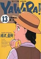 YAWARA!(13) / 浦沢直樹