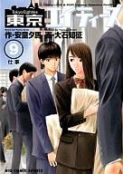 東京エイティーズ(9) / 大石友征