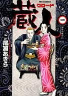 蔵人(1) / 尾瀬あきら