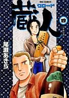 蔵人(4) / 尾瀬あきら