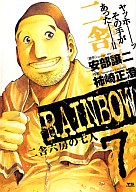 RAINBOW(7) / 柿崎正澄