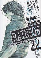 RAINBOW(完)(22) / 柿崎正澄