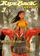 RIDEBACK(ライドバック)(3) / カサハラテツロー