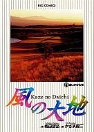 風の大地(21) / かざま鋭二