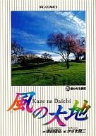 風の大地(24) / かざま鋭二