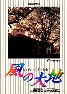 風の大地(38) / かざま鋭二
