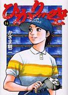 ひかりの空(14) / かざま鋭二