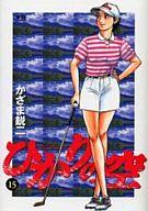 ひかりの空(15) / かざま鋭二