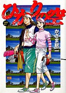 ひかりの空(27) / かざま鋭二