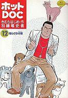 ホットDOC(12) / 加藤唯史