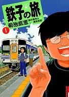 鉄子の旅(1) / 菊池直恵
