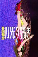 月光の囁き(5) / 喜国雅彦