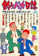 釣りバカ日誌(6) / 北見けんいち