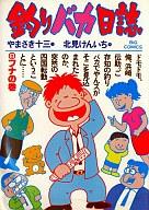 釣りバカ日誌(8) / 北見けんいち