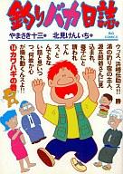 釣りバカ日誌(14) / 北見けんいち