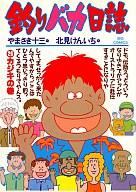 釣りバカ日誌(26) / 北見けんいち