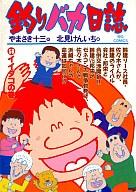 釣りバカ日誌(56) / 北見けんいち