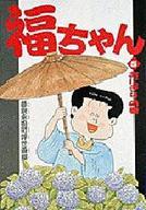 福ちゃん(完)(5) / 北見けんいち