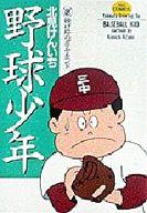 野球少年(完)(2) / 北見けんいち