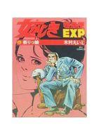 女かじきEXP(特急便) (6) / 木村えいじ