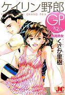 ケイリン野郎GP(2) / くさか里樹