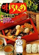 味いちもんめ(9) / 倉田よしみ