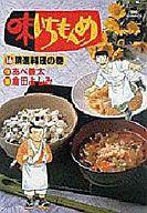 味いちもんめ(16) / 倉田よしみ