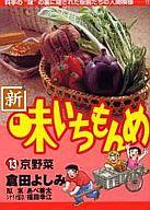 新・味いちもんめ(13) / 倉田よしみ