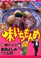 新・味いちもんめ(15) / 倉田よしみ