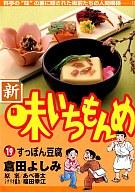 新・味いちもんめ(19) / 倉田よしみ