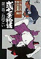 弐十手物語(3) / 神江里見