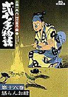 弐十手物語(16) / 神江里見