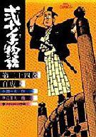 弐十手物語(24) / 神江里見