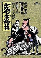 弐十手物語(43) / 神江里見