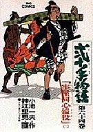弐十手物語(64) / 神江里見