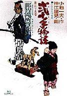 弐十手物語(69) / 神江里見