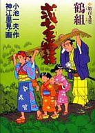 弐十手物語 (109) / 神江里見