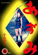 あずみ(5) / 小山ゆう