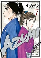 AZUMI-あずみ-(7) / 小山ゆう