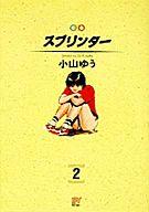 スプリンター(スーパービジュアルコミックス)(2) / 小山ゆう
