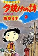 夕焼けの詩(4) / 西岸良平