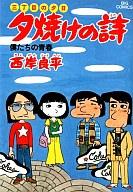 夕焼けの詩(9) / 西岸良平