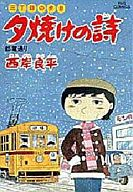 夕焼けの詩(17) / 西岸良平