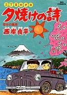 夕焼けの詩(19) / 西岸良平