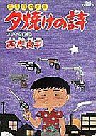 夕焼けの詩(21) / 西岸良平