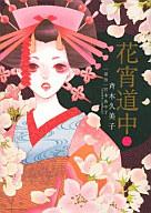 花宵道中(1) / 斉木久美子